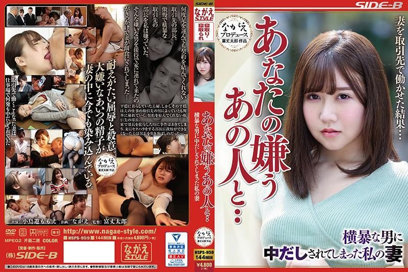ดูหนังเอ็กซ์ ดูหนังโป๊ฟรี NSPS-959 Takanashi Momoe Porn xxx HD