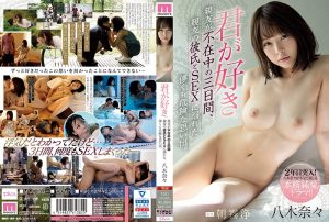 ดูหนังเอ็กซ์ หนังโป๊ Porn xxx  MIDE-863 Yagi Nana เพื่อนเงี่ยนหี