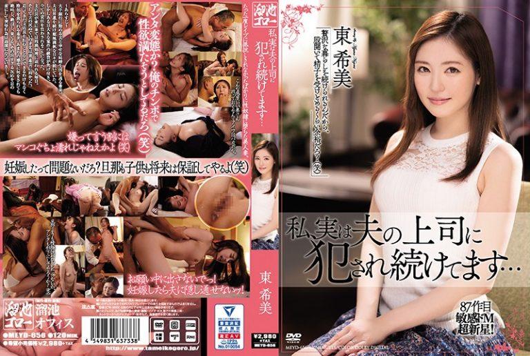 ดูหนังเอ็กซ์ Porn xxx ดูหนังโป๊ใหม่ฟรี HD MEYD-656 Azuma Nozomi