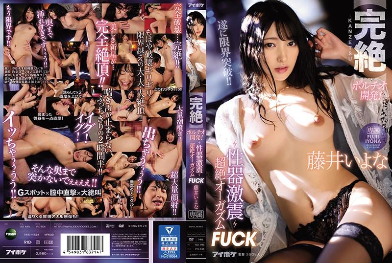 ดูหนังเอ็กซ์ ดูหนังโป๊ฟรี IPX-606 Fujii Iyona Porn xxx HD
