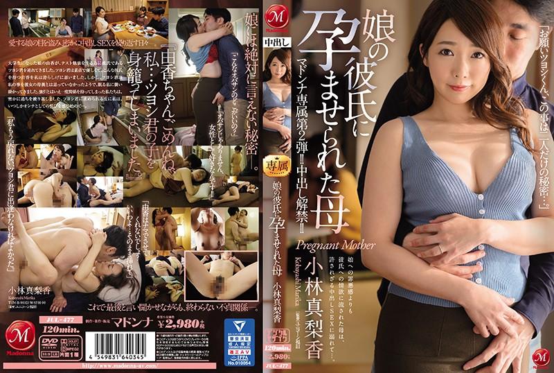 ดูหนังเอ็กซ์ ดูหนังโป๊ฟรี JUL-477 Kobayashi Marika Porn xxx HD
