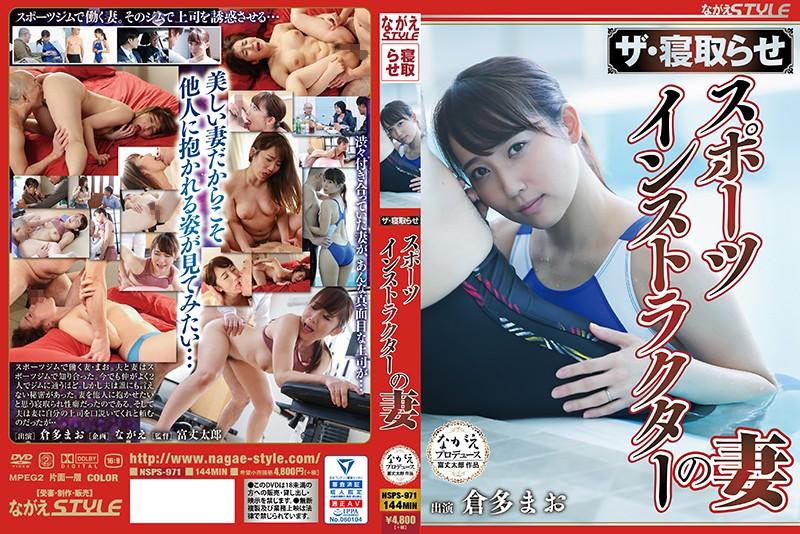 ดูหนังเอ็กซ์ ดูหนังโป๊ฟรี NSPS-971 Kurata Mao Porn xxx HD