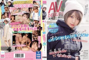 ดูหนังเอ็กซ์ หนังโป๊ Porn xxx  MIFD-147 Makoto Tsugumi ท่ายาก