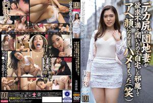 ดูหนังเอ็กซ์ หนังโป๊ Porn xxx  YSN-539 Minami Saya เย็ดสดหีน้า