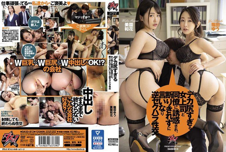 ดูหนังเอ็กซ์ Porn xxx ดูหนังโป๊ใหม่ฟรี HD DASD-813 Misono Waka&Shinoda Yuu