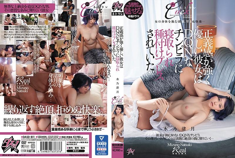 ดูหนังเอ็กซ์ ดูหนังโป๊ฟรี DASD-811 Mizuno Natsuki Porn xxx HD