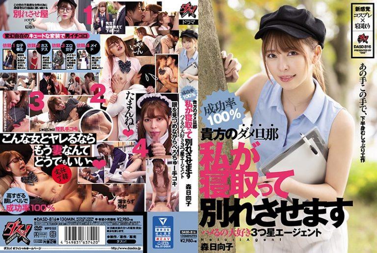 ดูหนังเอ็กซ์ Porn xxx ดูหนังโป๊ใหม่ฟรี HD DASD-816 Morinichi Hinako