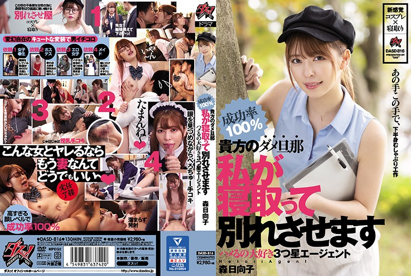 ดูหนังเอ็กซ์ ดูหนังโป๊ฟรี DASD-816 Morinichi Hinako Porn xxx HD