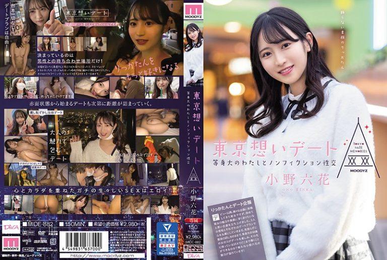 ดูหนังเอ็กซ์ Porn xxx ดูหนังโป๊ใหม่ฟรี HD MIDE-882 Ono Rikka