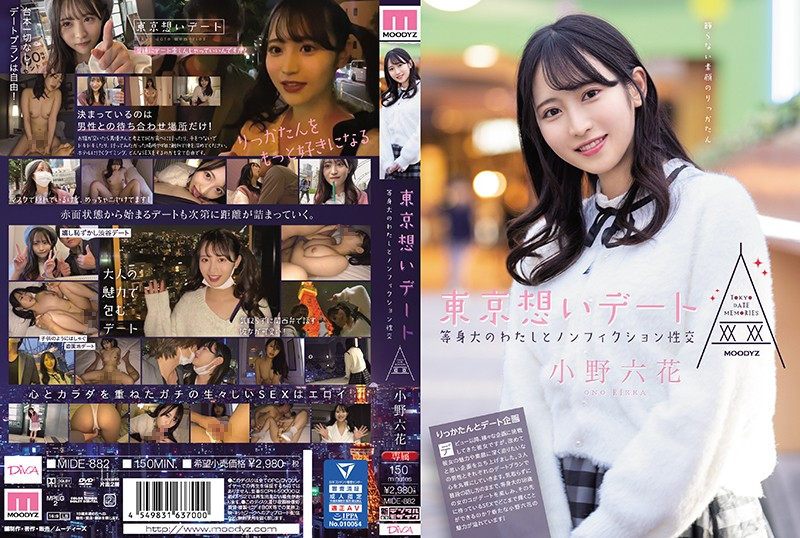 ดูหนังเอ็กซ์ ดูหนังโป๊ฟรี MIDE-882 Ono Rikka Porn xxx HD
