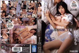 ดูหนังเอ็กซ์ หนังโป๊ Porn xxx  IPX-613 Sakura Momo หมอยดก