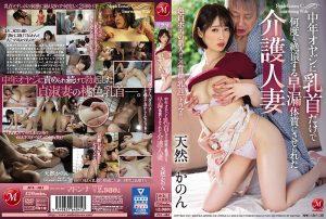 ดูหนังเอ็กซ์ หนังโป๊ Porn xxx  JUL-484 Tennen Kanon ดูหนังโป๊ JUL
