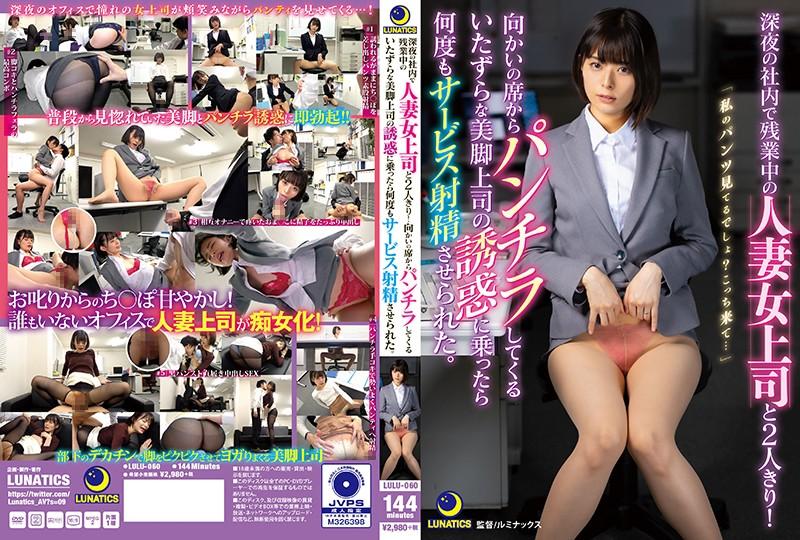 ดูหนังเอ็กซ์ ดูหนังโป๊ฟรี LULU-060 Tsukino Runa Porn xxx HD
