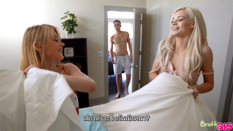 ดูหนังเอ็กซ์ ดูหนังโป๊ฟรี BrattySIS – Promiscuous Sisters จิมมี่พุ่งหลาวน้องสาวขี้เล่น Porn xxx HD