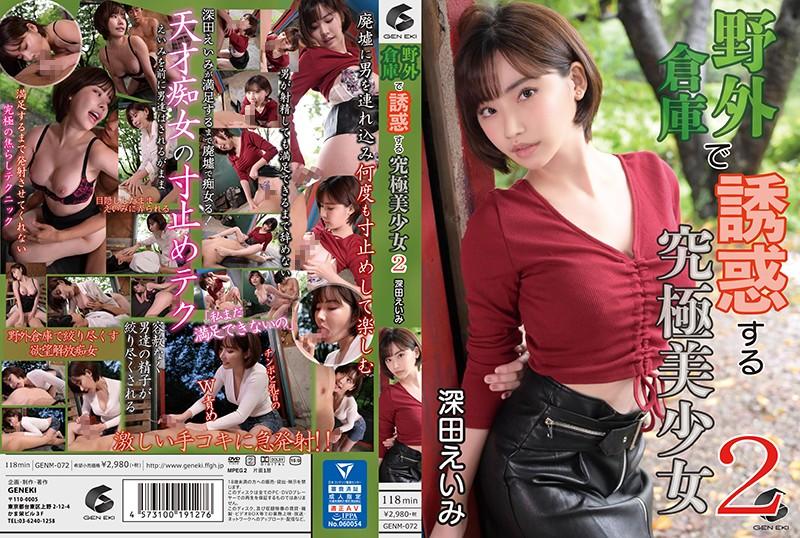 ดูหนังเอ็กซ์ ดูหนังโป๊ฟรี GENM-072 Fukada Eimi Porn xxx HD