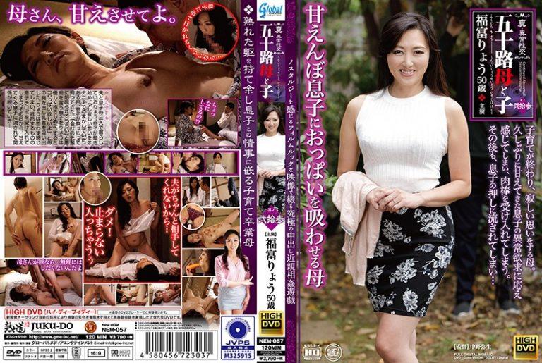 ดูหนังเอ็กซ์ Porn xxx ดูหนังโป๊ใหม่ฟรี HD NEM-057 Fukutomi Ryou