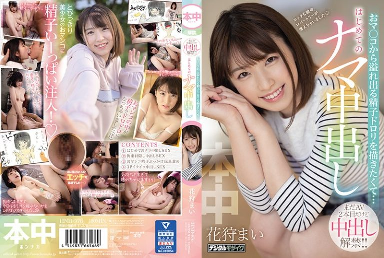 ดูหนังเอ็กซ์ Porn xxx ดูหนังโป๊ใหม่ฟรี HD HND-976 Hanakari Mai