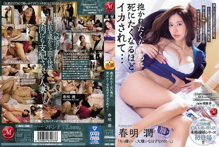 ดูหนังเอ็กซ์ Porn xxx ดูหนังโป๊ใหม่ฟรี HD JUL-480 Haruake Jun