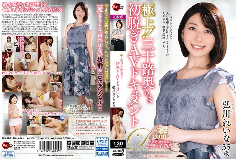 ดูหนังเอ็กซ์ ดูหนังโป๊ฟรี JUTA-115 Hirokawa Reina Porn xxx HD