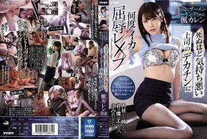 ดูหนังเอ็กซ์ หนังโป๊ Porn xxx  IPX-534 Kaede Karen จิตหลุดโลก โขยกสุดด้ามโดนหัวหน้าหลอกไปเย็ดเพราะเห็นความลับ ดูหนังโป๊ กระแทกหีลูกน้อง