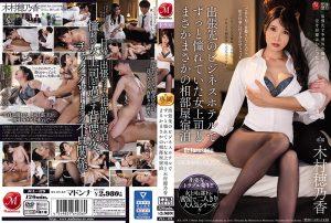 ดูหนังเอ็กซ์ หนังโป๊ Porn xxx  JUL-479 Kimura Honoka หนังโป๊ญี่ปุ่น18+