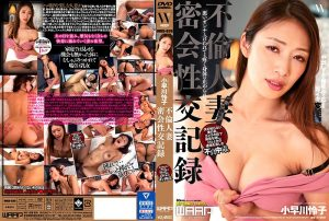 ดูหนังเอ็กซ์ หนังโป๊ Porn xxx  WKD-039 Kobayakawa Reiko ดูหนังโป๊ กระแทกหีน้าสาว