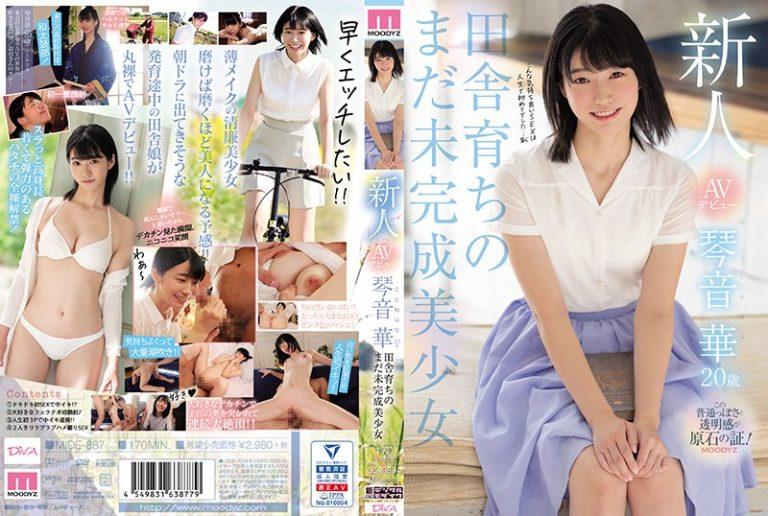 ดูหนังเอ็กซ์ Porn xxx ดูหนังโป๊ใหม่ฟรี HD MIDE-887 Kotone Hana