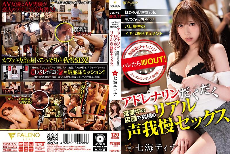 ดูหนังเอ็กซ์ ดูหนังโป๊ฟรี FSDSS-177 Nanami Tina Porn xxx HD