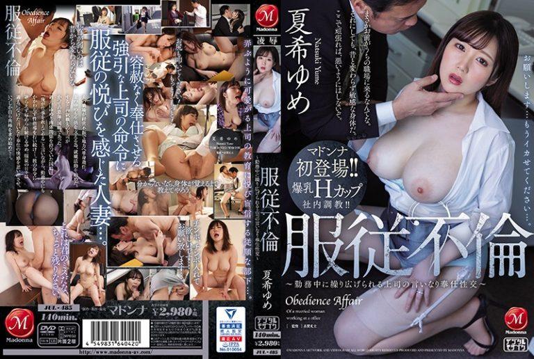 ดูหนังเอ็กซ์ Porn xxx ดูหนังโป๊ใหม่ฟรี HD JUL-485 Natsuki Yume