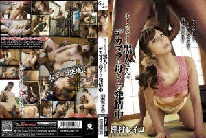 ดูหนังเอ็กซ์ หนังโป๊ Porn xxx  GVG-038 Sawamura Reiko ติดใจของดำสองกำไม่มิด โดนนิโกรเย็ดหี
