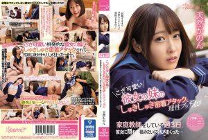 ดูหนังเอ็กซ์ หนังโป๊ Porn xxx  CAWD-185 Tennen Kanon หนังโป๊ญี่ปุ่น18+