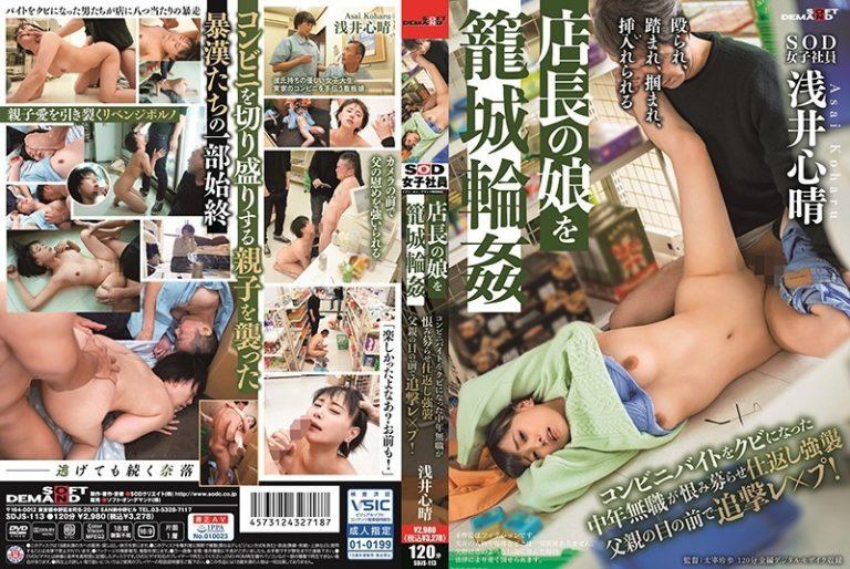 ดูหนังเอ็กซ์ Porn xxx ดูหนังโป๊ใหม่ฟรี HD SDJS-113 Asai Kokoha