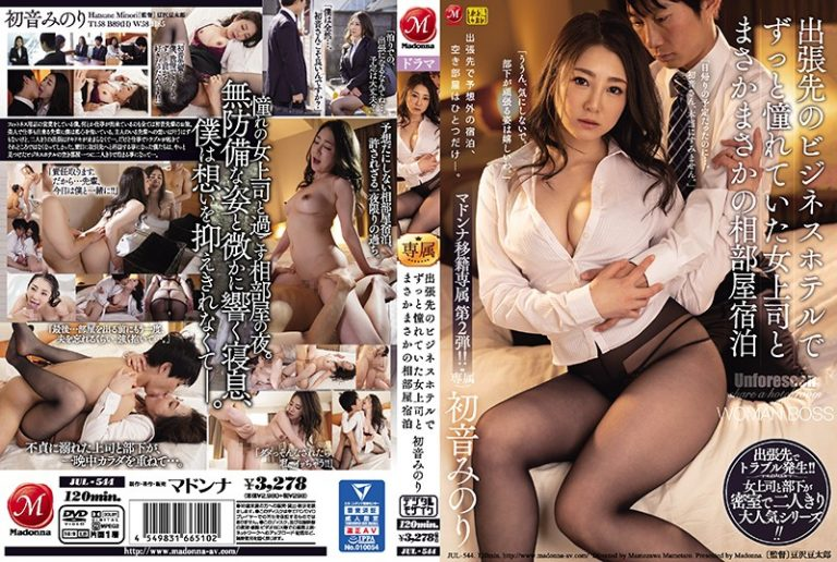 ดูหนังเอ็กซ์ Porn xxx ดูหนังโป๊ใหม่ฟรี HD JUL-544 Hatsune Minori