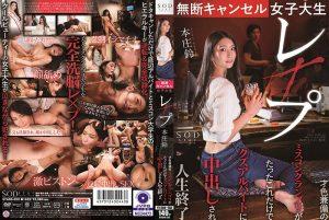 ดูหนังเอ็กซ์ หนังโป๊ Porn xxx  STARS-322 Honjou Suzu โทษฐานเบี้ยวใส่กระเจี๊ยวลงทัณฑ์ เอวี ซับไทย