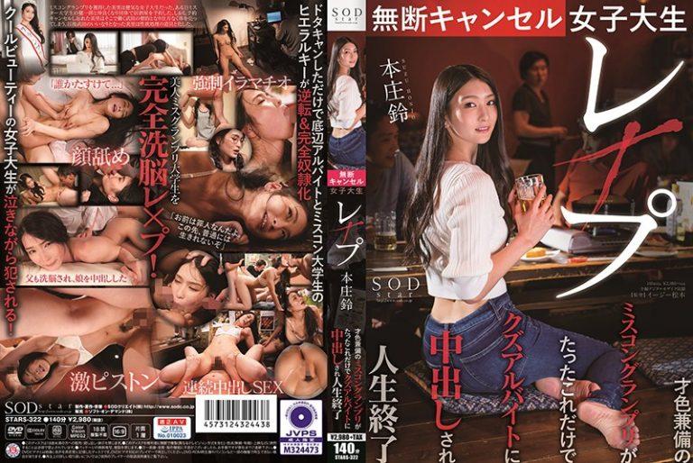 ดูหนังเอ็กซ์ Porn xxx ดูหนังโป๊ใหม่ฟรี HD STARS-322 Honjou Suzu โทษฐานเบี้ยวใส่กระเจี๊ยวลงทัณฑ์