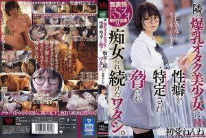 ดูหนังเอ็กซ์ หนังโป๊ Porn xxx  MVSD-456 Ichika Nenne เย็ดหีหลานสาว