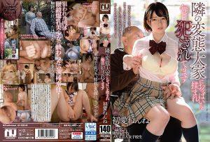 ดูหนังเอ็กซ์ หนังโป๊ Porn xxx  URKK-036 Ichika Nenne เย็ดหีหลานสาว