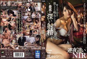 ดูหนังเอ็กซ์ หนังโป๊ Porn xxx  IPX-658 Kaede Karen ดูหนังโป๊ กกระแทกหีน้า