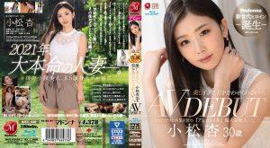ดูหนังเอ็กซ์ หนังโป๊ Porn xxx  JUL-538 Komatsu Azu JUL-538