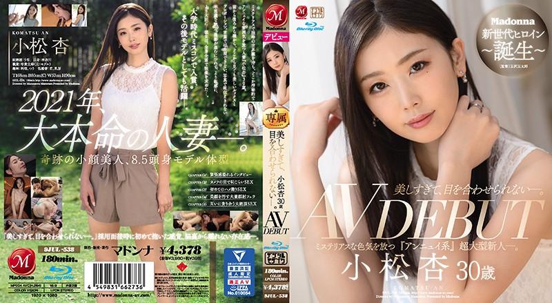 ดูหนังเอ็กซ์ ดูหนังโป๊ฟรี JUL-538 Komatsu Azu Porn xxx HD