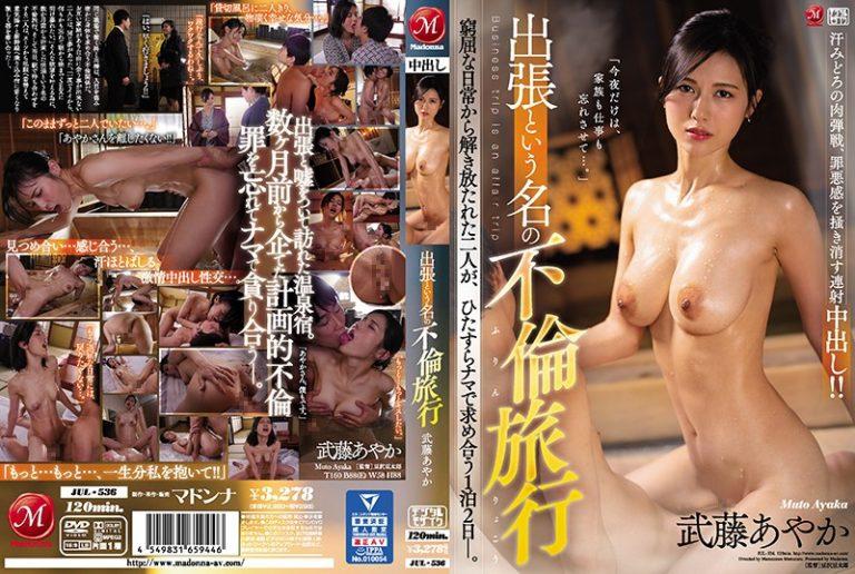 ดูหนังเอ็กซ์ Porn xxx ดูหนังโป๊ใหม่ฟรี HD JUL-536 Mutou Ayaka หนีผัวไปเที้ยวกับชู้ ทริปเพื่อผู้เล่นชู้ไอ้จืด