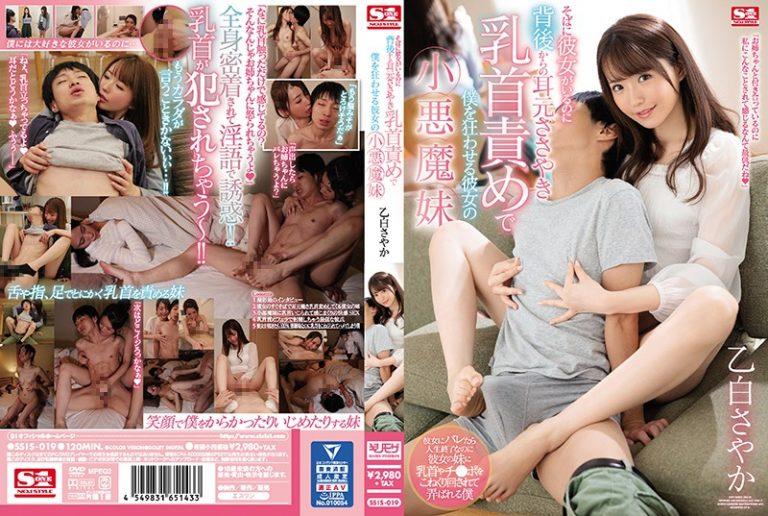ดูหนังเอ็กซ์ Porn xxx ดูหนังโป๊ใหม่ฟรี HD SSIS-019 Otsushiro Sayaka
