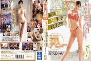 ดูหนังเอ็กซ์ หนังโป๊ Porn xxx  EBOD-827 Fujino Ayame หนังโป๊ Av Subthai