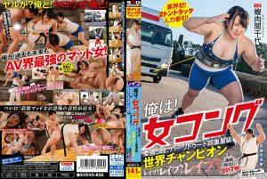 ดูหนังเอ็กซ์ หนังโป๊ Porn xxx  SVDVD-856 Fukuniku Ginchiyo หนังโป๊ซับไทย