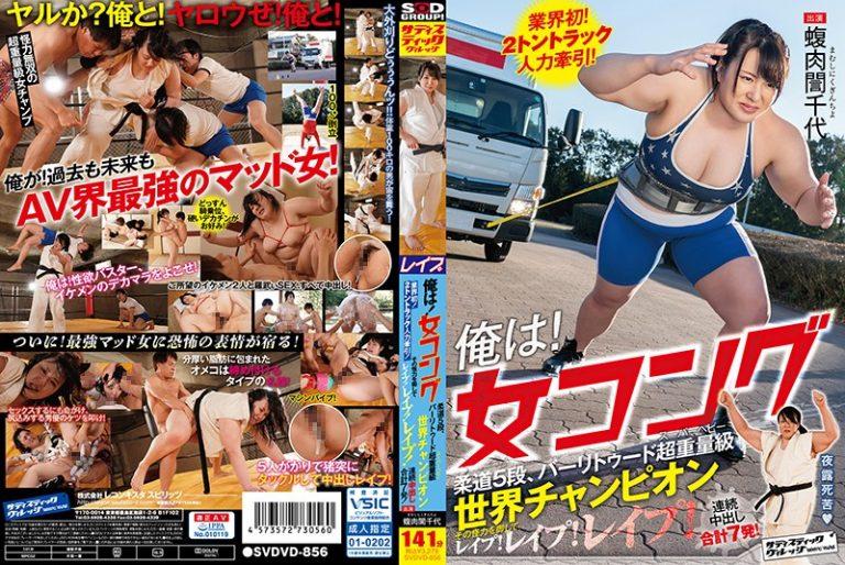 ดูหนังเอ็กซ์ Porn xxx ดูหนังโป๊ใหม่ฟรี HD SVDVD-856 Fukuniku Ginchiyo