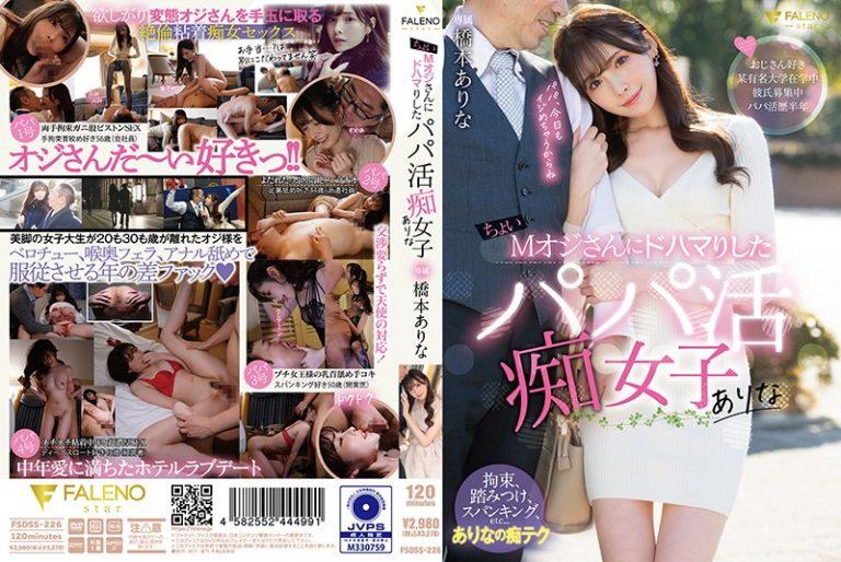 ดูหนังเอ็กซ์ Porn xxx ดูหนังโป๊ใหม่ฟรี HD FSDSS-226 Hashimoto Arina