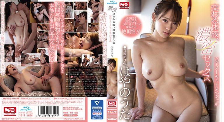ดูหนังเอ็กซ์ Porn xxx ดูหนังโป๊ใหม่ฟรี HD SSIS-074 Hayano Uta