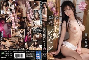 ดูหนังเอ็กซ์ หนังโป๊ Porn xxx  IPX-654 Kuriyama Rio เย็ดน้องคาชุด