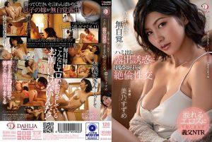ดูหนังเอ็กซ์ หนังโป๊ Porn xxx  DLDSS-005 Mino Suzume tag_movie_group: <span>DLDSS</span>