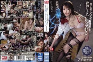 ดูหนังเอ็กซ์ หนังโป๊ Porn xxx  SSIS-070 Otsushiro Sayaka เย็ดเด็ก